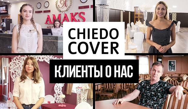 Видео о компании ChiedoCover - региональная страница