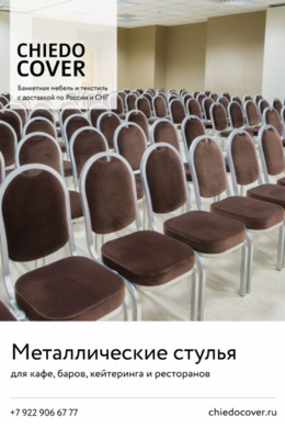 Каталог металлических стульев ChiedoCover