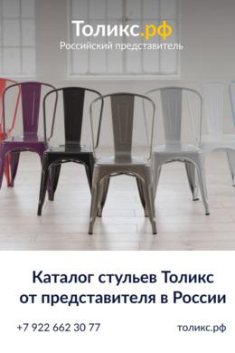 Каталог стульев Толикс (Tolix)
