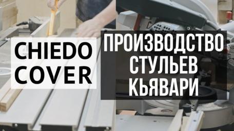 Видео с производства стульев Кьявари. Компания ChiedoCover