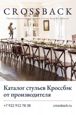 Каталог деревянных стульев Кроссбэк (Crossback)