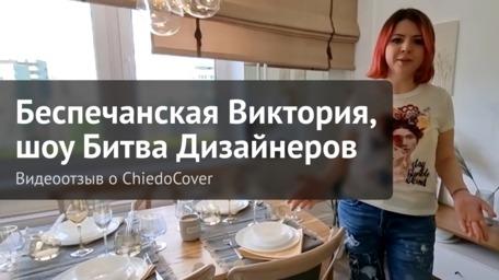 Отзыв о продукции ChiedoCover от Шоу Битва Дизайнеров, Беспечанская Виктория