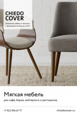 Каталог мягких стульев ChiedoCover