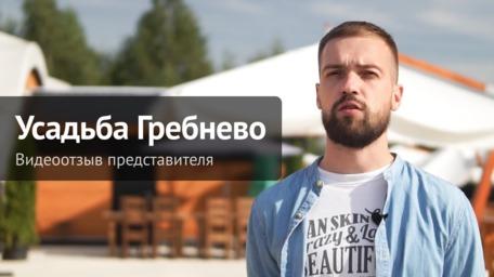 """Усадьба Гребнево """"Трубецкой холл"""""""