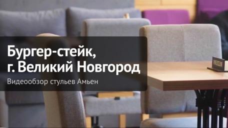 """Отзыв о продукции ChiedoCover от Бургерная """"Бургер-стейк"""""""
