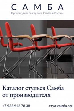 Каталог стульев Самба