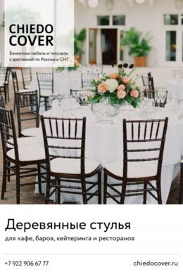 Каталог деревянных стульев ChiedoCover