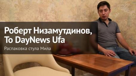 Отзыв о продукции ChiedoCover от To DayNews Ufa, Роберт Низамутдинов